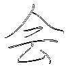 会: regular script (using a pen)
