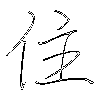 住: regular script (using a pen)