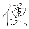 便: regular script (using a pen)