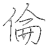 倫: regular script (using a pen)