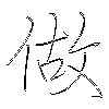 做: regular script (using a pen)