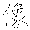 像: regular script (using a pen)