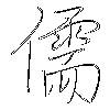 儒: regular script (using a pen)