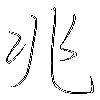 兆: regular script (using a pen)