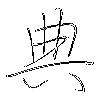 典: regular script (using a pen)