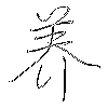 养: regular script (using a pen)