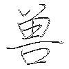 兽: regular script (using a pen)