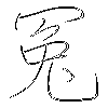 冤: regular script (using a pen)