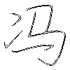 冯: regular script (using a pen)