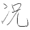况: regular script (using a pen)