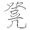 凳: regular script (using a pen)