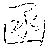 函: regular script (using a pen)
