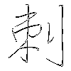 刺: regular script (using a pen)