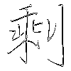 剩: regular script (using a pen)