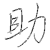 助: regular script (using a pen)