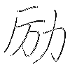 励: regular script (using a pen)