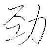 劲: regular script (using a pen)