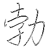 勃: regular script (using a pen)