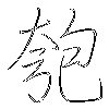 匏: regular script (using a pen)