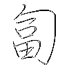 匐: regular script (using a pen)