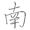 南: regular script (using a pen)