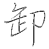 卸: regular script (using a pen)