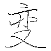 变: regular script (using a pen)
