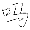 吗: regular script (using a pen)