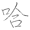 哈: regular script (using a pen)