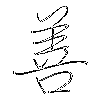 善: regular script (using a pen)
