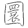 圜: regular script (using a pen)