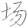 场: regular script (using a pen)
