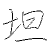 坦: regular script (using a pen)