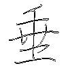 垂: regular script (using a pen)
