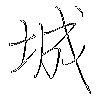 城: regular script (using a pen)