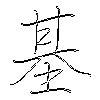 基: regular script (using a pen)