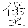 堡: regular script (using a pen)