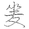 夎: regular script (using a pen)