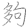 夠: regular script (using a pen)