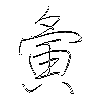 夤: regular script (using a pen)