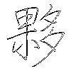 夥: regular script (using a pen)