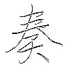 奏: regular script (using a pen)