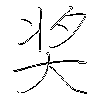 奖: regular script (using a pen)