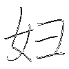 妇: regular script (using a pen)
