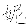 妮: regular script (using a pen)