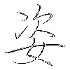 姿: regular script (using a pen)