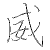 威: regular script (using a pen)