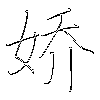 娇: regular script (using a pen)