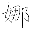 娜: regular script (using a pen)
