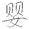 婴: regular script (using a pen)